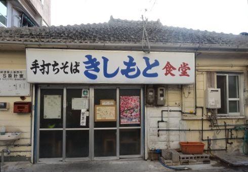 きしもと食堂1.jpg