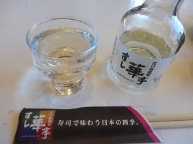 すし華亭4.jpg