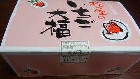 イチゴ大福松屋1.jpg