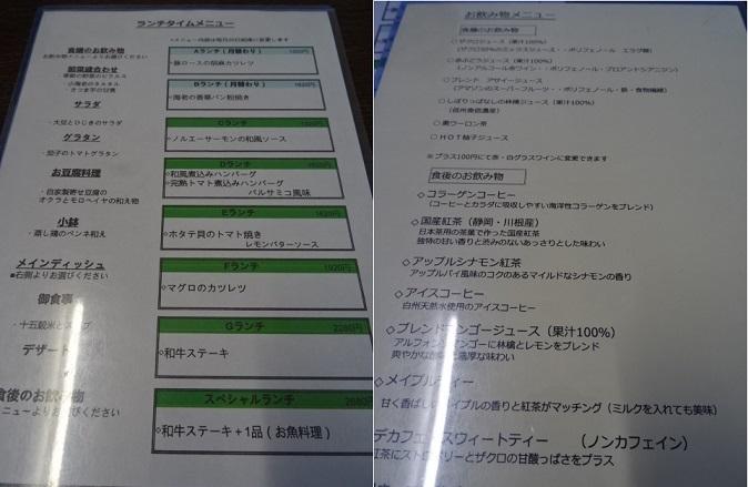 メイプルの森3.jpg