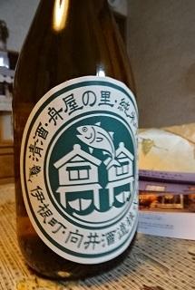 伊根の酒.jpg