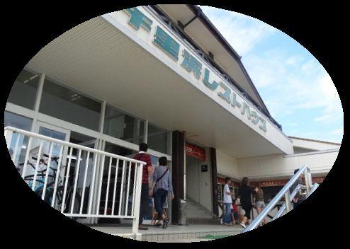 千里浜8.jpg