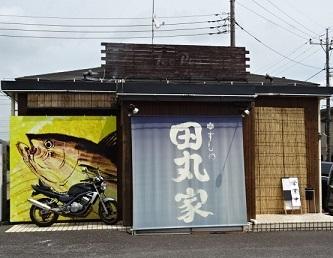 田丸家1.jpg