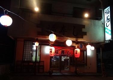 福寿司1.jpg