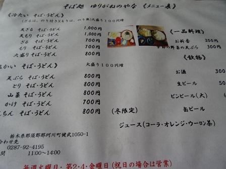 福島へ5.jpg