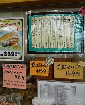 福田パン4.jpg
