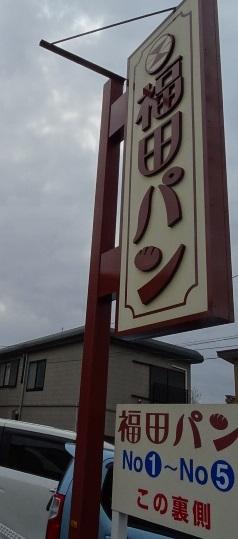 福田パン1.jpg