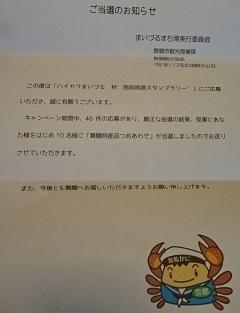 舞鶴1.jpg