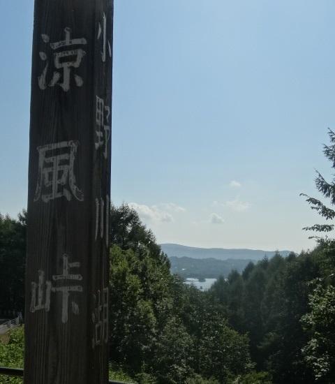 裏磐梯2.jpg